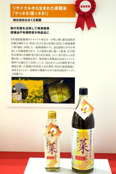 フード・アクション・ニッポン アワード2015 商品部門最優秀賞受賞 『ヤッタネ!菜ッタネ!』