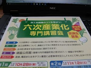 薩摩川内市六次産業化セミナー