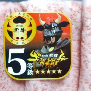 鹿児島黒牛