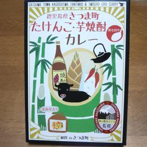 さつま町 たけんこ・焼酎カレー