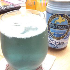 青いビール!