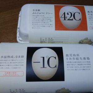 氷温なま卵(-1℃)となま卵(42℃)