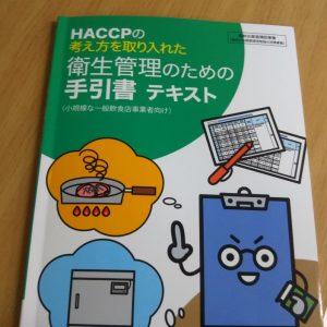 HACCPって?