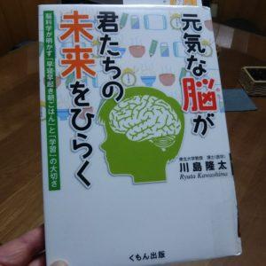 朝食と脳のいい関係