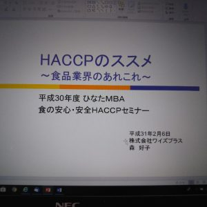 HACCPレジュメ作成中です