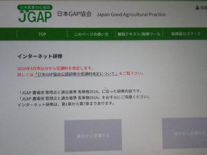 JGAP導入指導員資格更新
