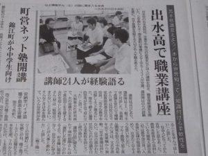 職業講座について南日本新聞に掲載いただきました