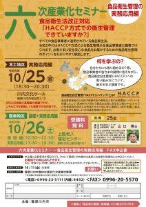 明日、明後日は薩摩川内市六次産業化セミナーです