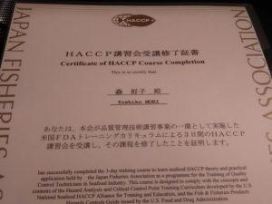 大日本水産会HACCP FDAトレーニング修了しました