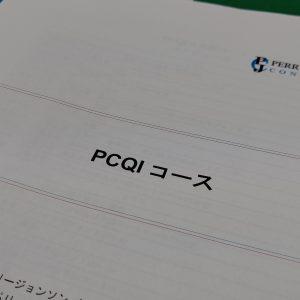 PCQI(予防コントロール有資格者)