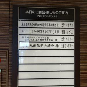 商工会連合会経営指導員研修