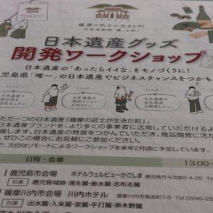日本遺産「麓」ワークショップ