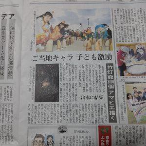 今朝の南日本新聞18面