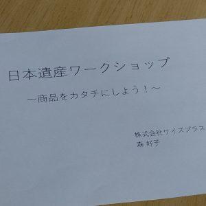 日本遺産ワークショップでした