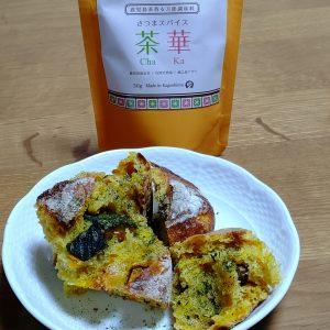 茶華と黒田さんのパン