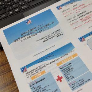 対米輸出HACCP